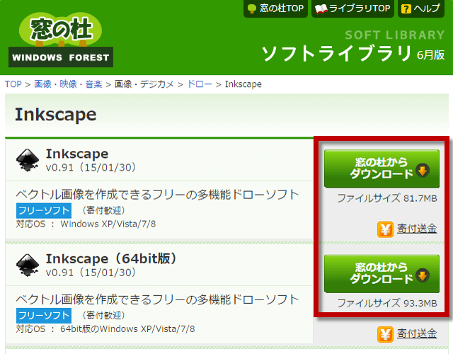 inkscape_2