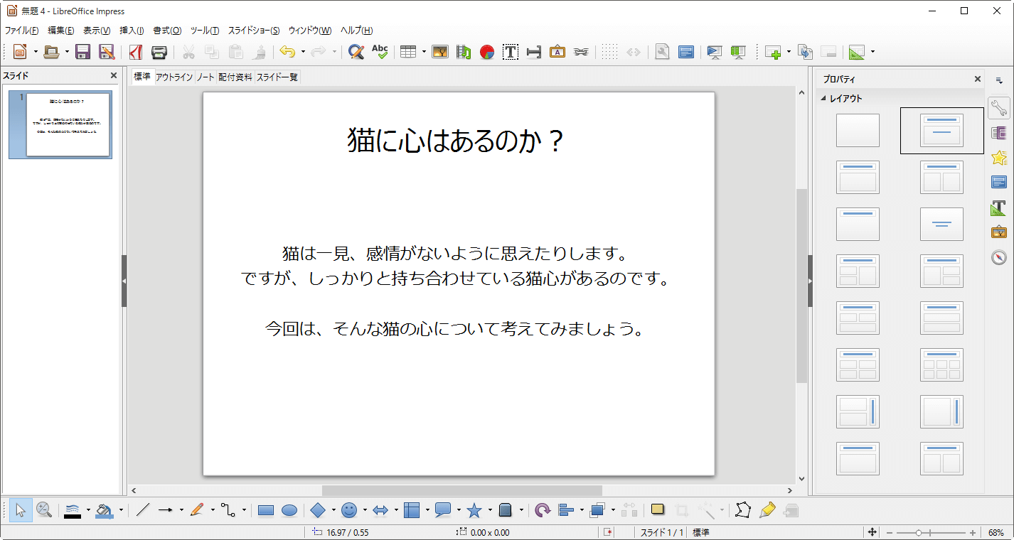 Libre Office_7