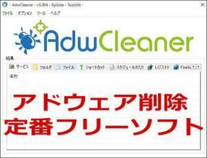 AdwCleaner,アドウェア,削除 ソフト
