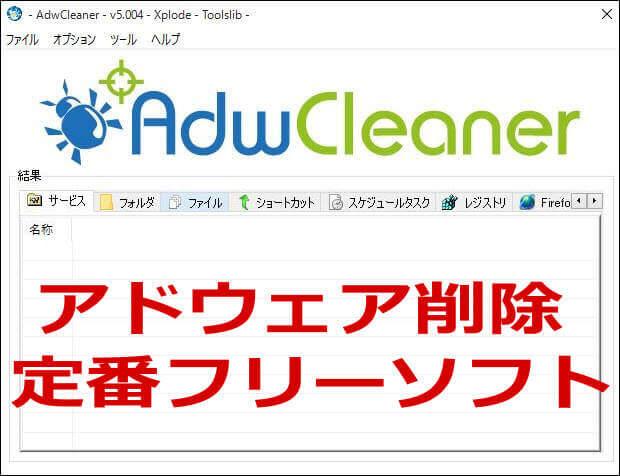 アドウェア削除ソフト「AdwCleaner」