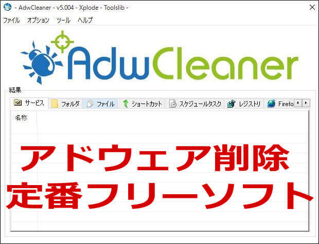AdwCleaner_1