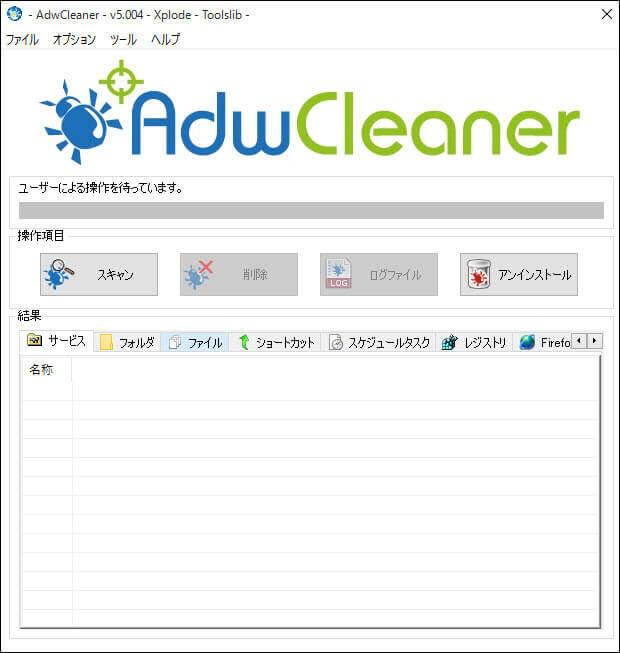AdwCleaner_4