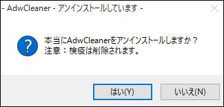 AdwCleaner_9