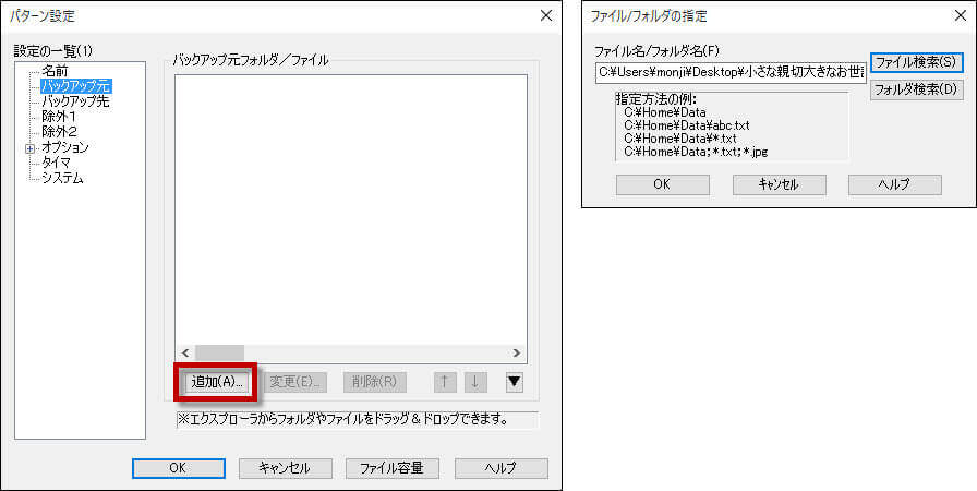 Backup_6