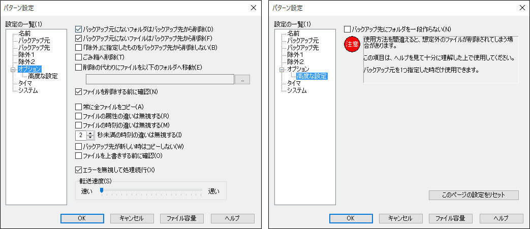 Backup_9
