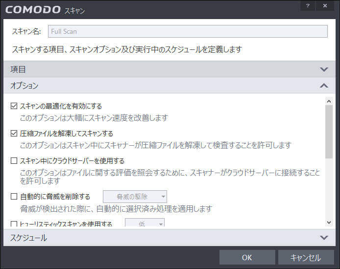 COMODO Internet Security_12