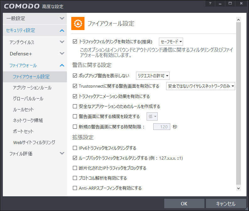 COMODO Internet Security_14