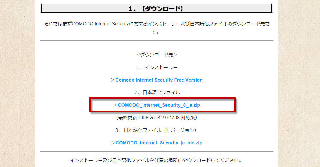 COMODO Internet Security_5