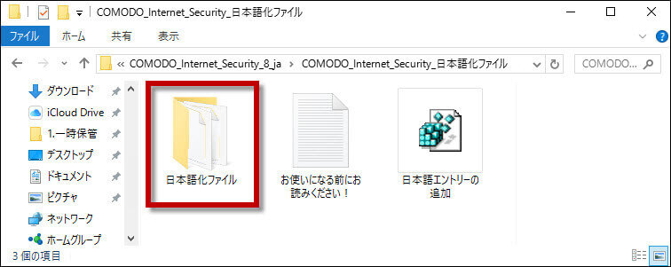 COMODO Internet Security_6
