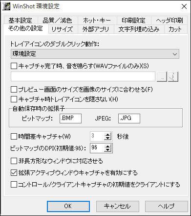多機能画面キャプチャソフト「WinShot」
