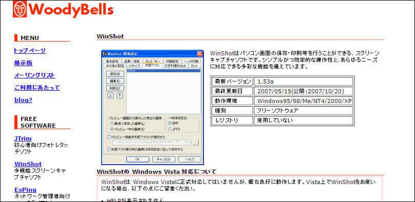 WinShot_2