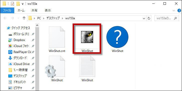 WinShot_4