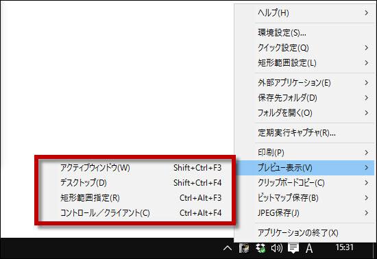 WinShot_8