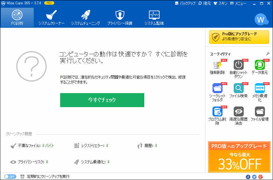 PC高速化&クリーンメンテナスソフト「Wise Care 365 Free」