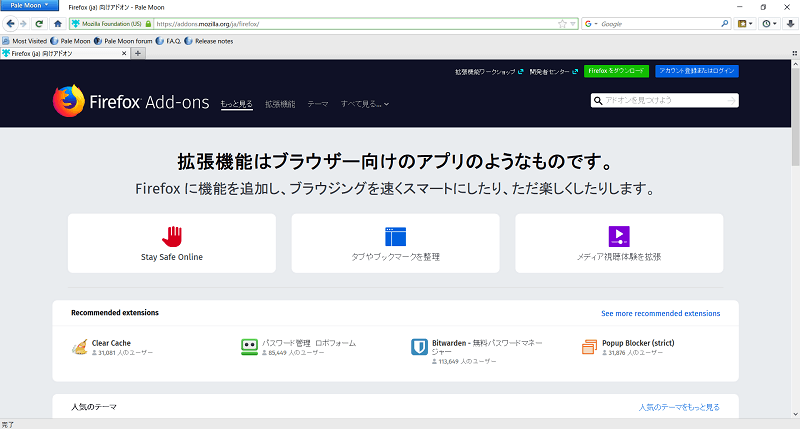 Firefox用アドオンページ