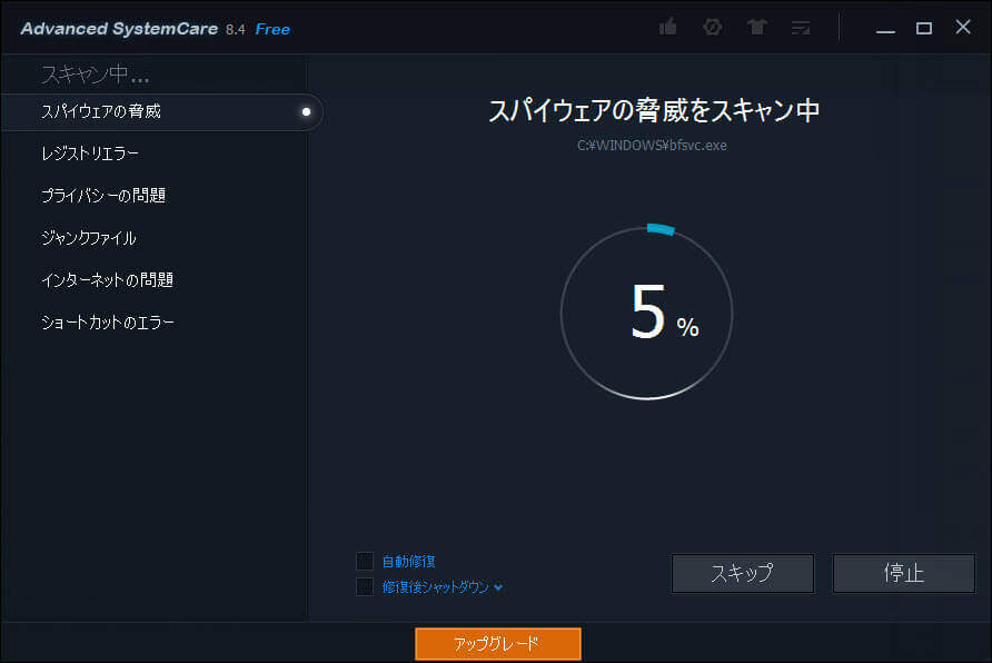 Advanced SystemCare Free,高速化,メンテナンス ソフト