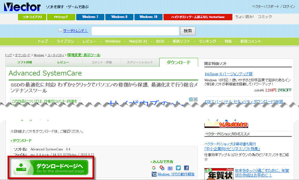 Advanced SystemCare Free逕サ蜒・Advanced SystemCare Free_2