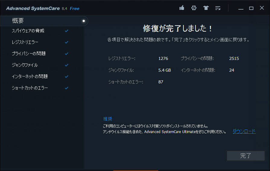Advanced SystemCare Free逕サ蜒・Advanced SystemCare Free_8