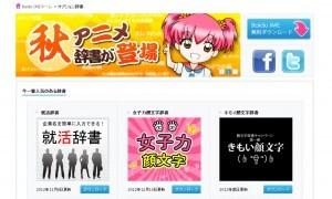 「Baidu IME」日本語入力ソフト