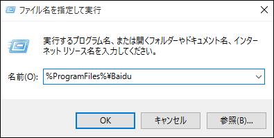 Baidu IME逕サ蜒・Baidu IME_11