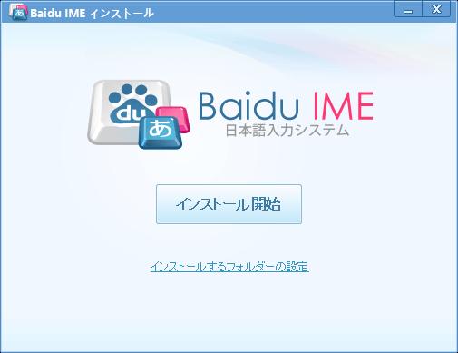Baidu IME逕サ蜒・Baidu IME_3