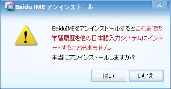 Baidu IME逕サ蜒・Baidu IME_5