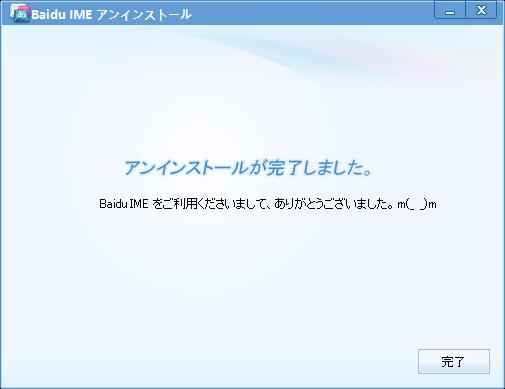 Baidu IME逕サ蜒・Baidu IME_9