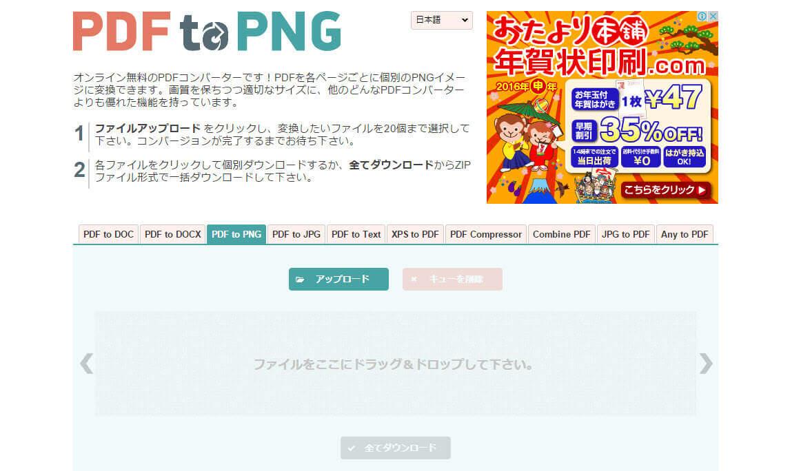 PDF to PNG_2