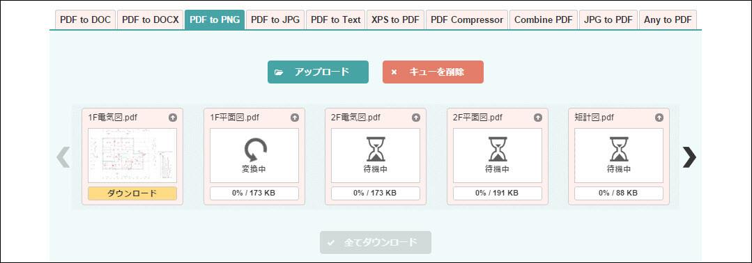 PDF to PNG_4