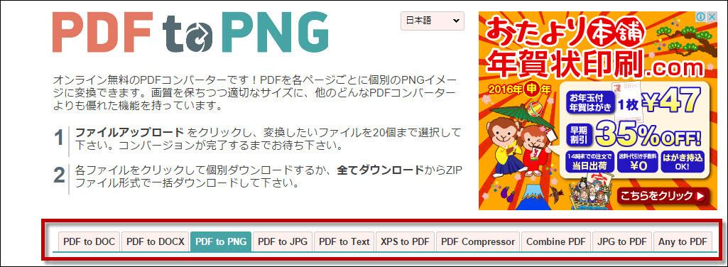 PDF to PNG_7