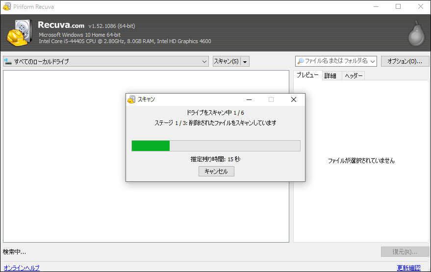 Recuva,ファイル 復元,フリーソフト