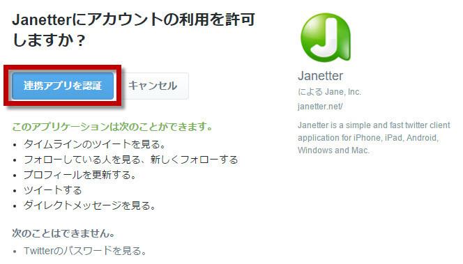 Janetter_5