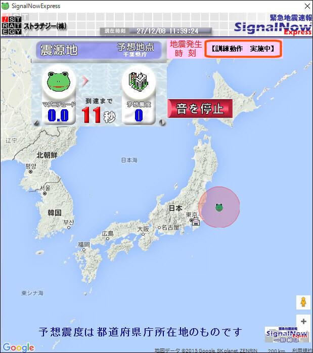 無料で使える緊急地震速報ソフト「SignalNow Express」