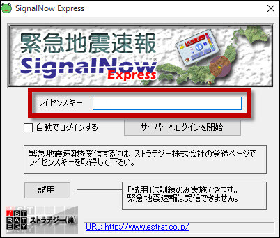 SignalNow Express_6
