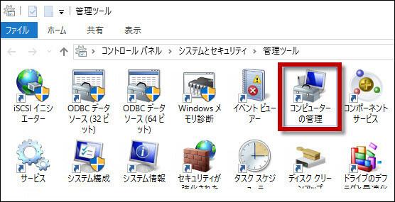 Windows Live メールが起動されない