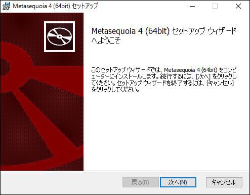 Metasequoia_3