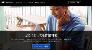 OneDrive,ワンドライブ,オンラインストレージ