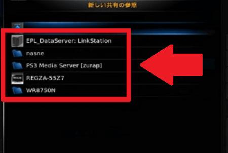 DLNAサーバーの選択