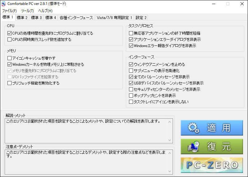Comfortable PC,Windows 高速化,フリーソフト