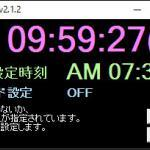 消費電力モード搭載の目覚まし時計ソフト「WakeMeUp!! 」