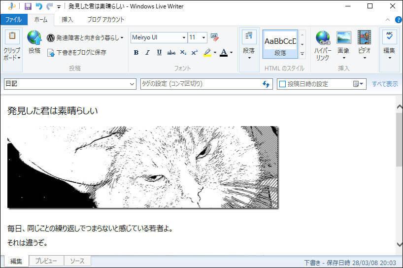 ブログ投稿・編集ツールソフト「Windows Live Writer」