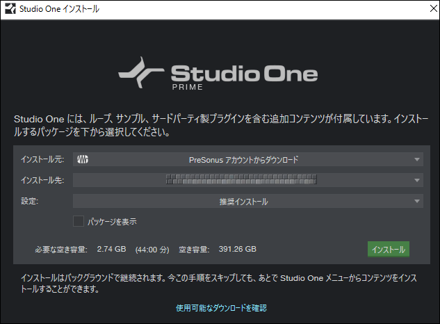 Studio One Prime_11