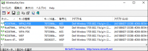 wifi,パスワード,解析,フリーソフト