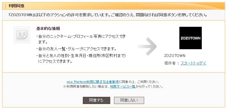 mixi_3
