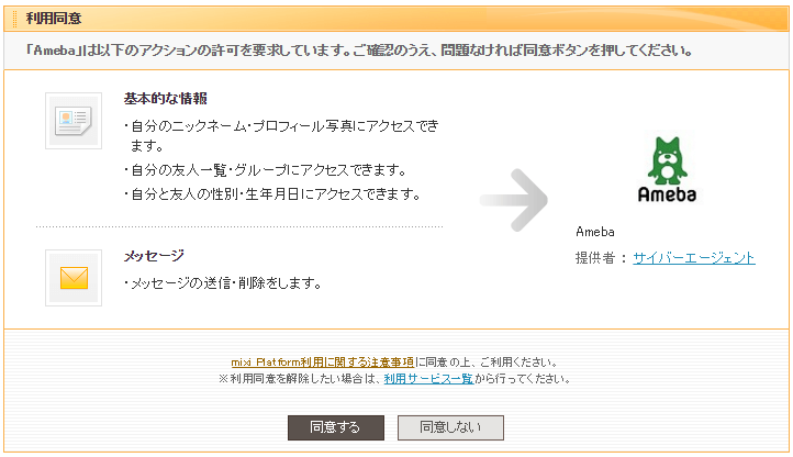 mixi_4
