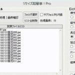 画像のサイズ変更ツール「リサイズ超簡単!Pro」の使い方と導入から削除まで