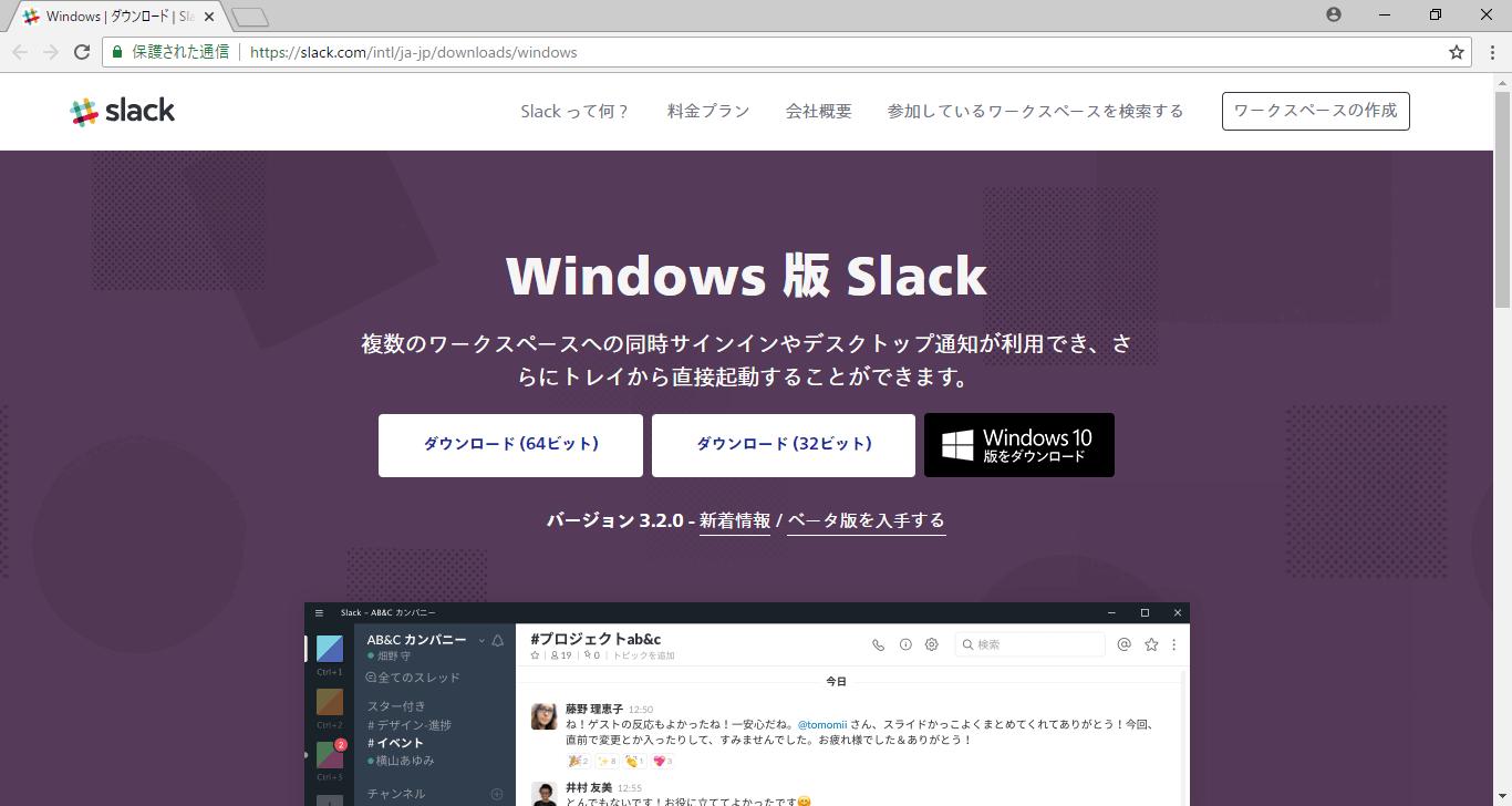 slackダウンロード方法