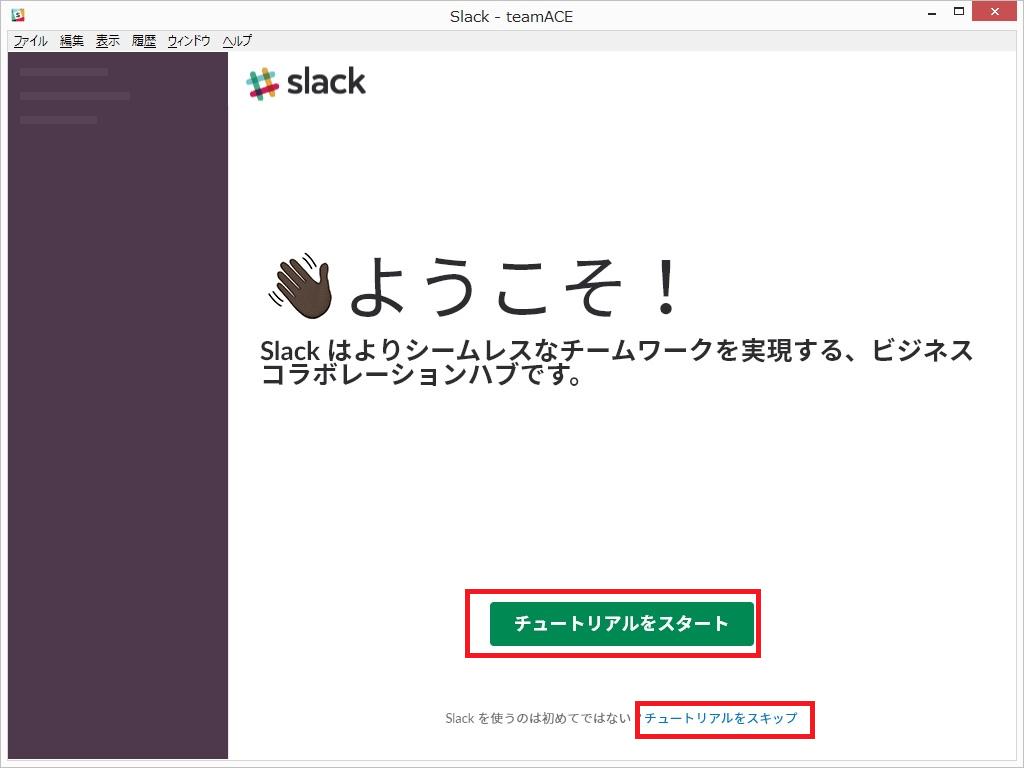 Slack オーナーとして新規で始める場合3