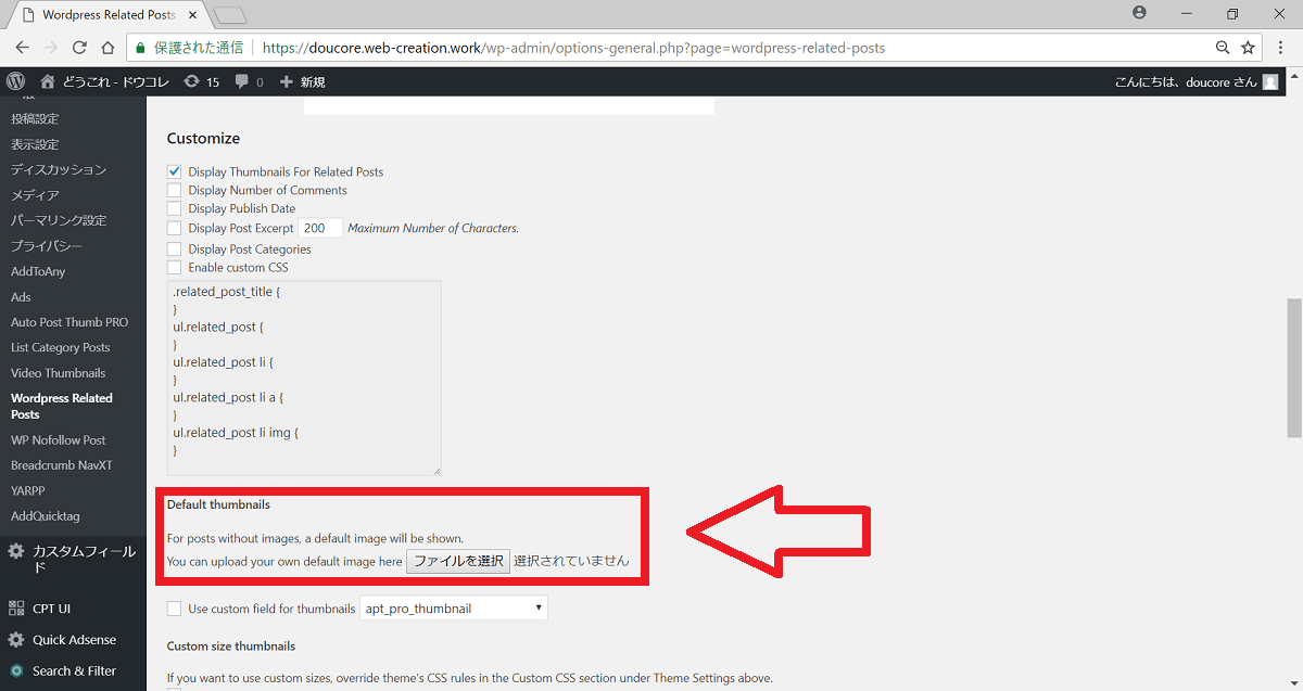 WordPress Related Posts代替画像