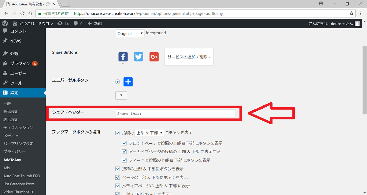 AddToAny Share Buttons シェアヘッダー